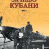 Битва за небо Кубани. 1943 год