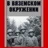 В Вяземском окружении. Воспоминания бойцов 6 дивизии народного ополчения. 1941-1942