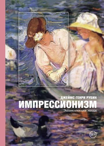 Импрессионизм. Энциклопедия эпохи