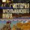 История мусульманского мира. Век халифов. Монгольский период