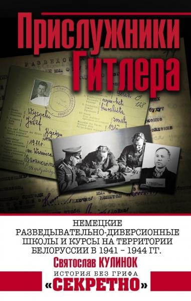Прислужники Гитлера. Немецкие разведывательно-диверсионные школы и курсы на территории Белоруссии в 1941-1944 годы