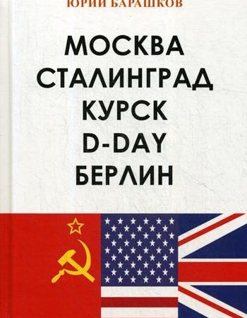 Москва. Сталинград. Курск. D-Day. Берлин