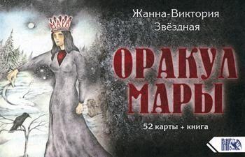 Оракул Мары