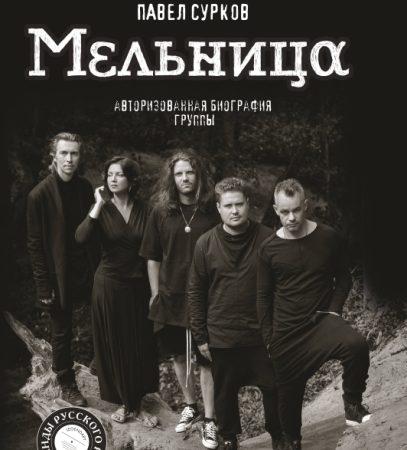 Мельница. Авторизованная биография группы