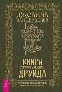 Книга странствующего друида. Полное руководство для одинокого искателя