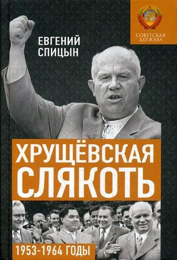 Хрущёвская слякоть. 1953-1964 годы