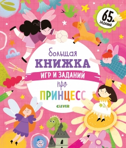 Большая книжка игр и заданий про принцесс