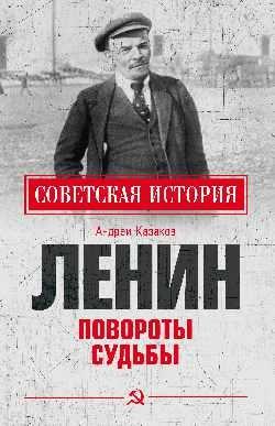 Ленин. Повороты судьбы