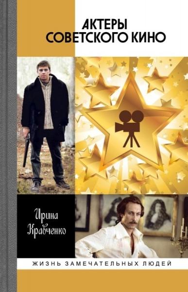 Актеры советского кино