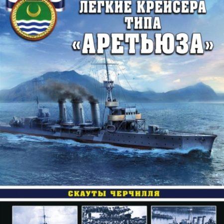 Легкие крейсера типа «Аретьюза». Скауты Черчилля