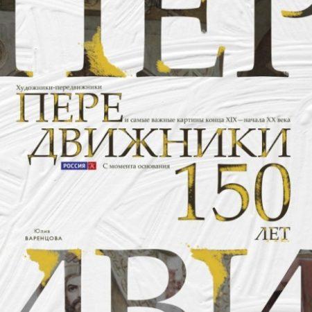 Художники-передвижники и самые важные картины конца XIX - начала XX века