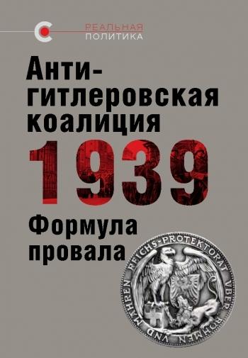 Антигитлеровская коалиция 1939. Формула провала