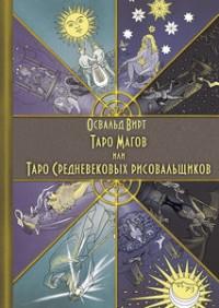 Таро Магов