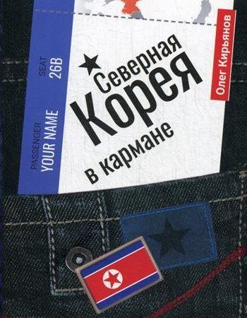 Северная Корея в кармане
