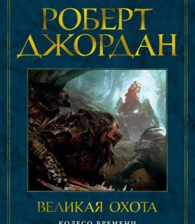 Колесо Времени. Книга 2. Великая охота
