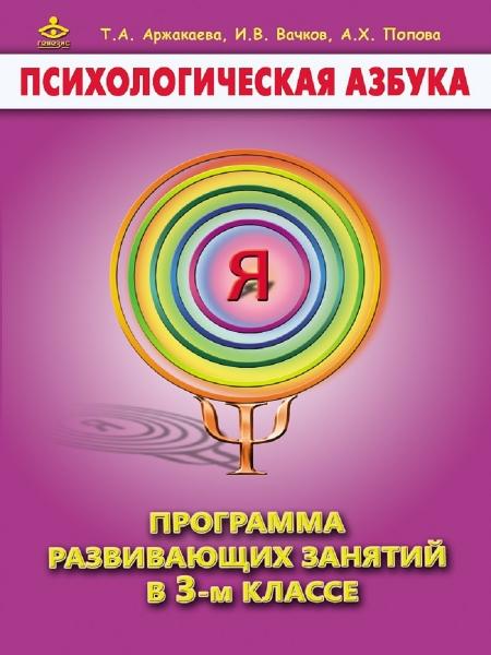 Психологическая азбука. 3 класс. Методическое пособие