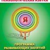 Психологическая азбука. 1 класс. Методическое пособие