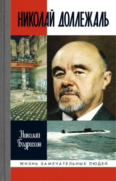 Николай Доллежаль
