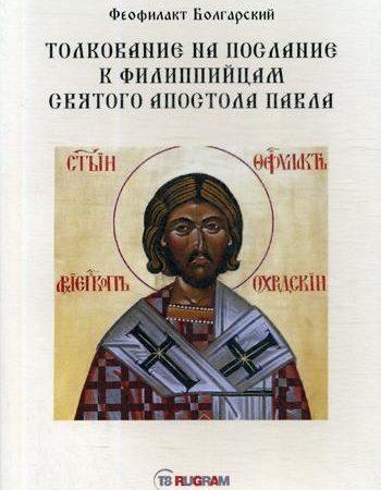 Толкование на послание к филиппийцам святого апостола Павла