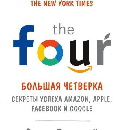 Большая четверка. Секреты успеха Amazon