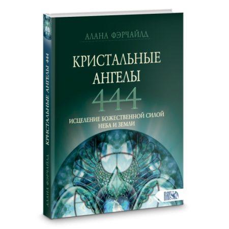 Кристальные ангелы 444. Исцеление Божественной силой Неба и Земли