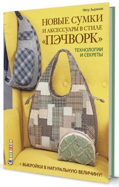 Новые сумки и аксессуары в стиле «пэчворк»
