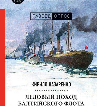 Ледовый поход Балтийского флота. Кораблекрушение в море революции