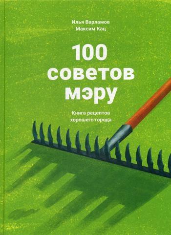 100 советов мэру. Книга рецептов хорошего города