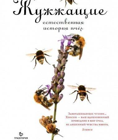 Жужжащие. Естественная история пчел