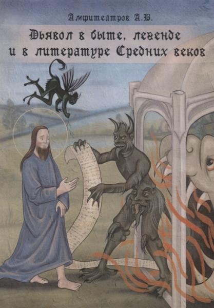 Дьявол в быте