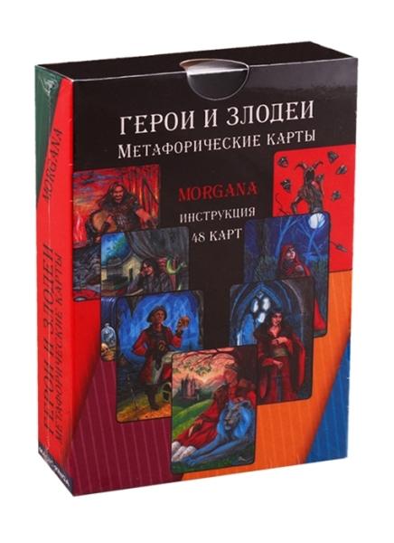 Герои и Злодеи. Метафорические карты