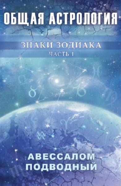 Общая астрология. Знаки Зодиака