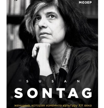 Сьюзен Зонтаг. Женщина