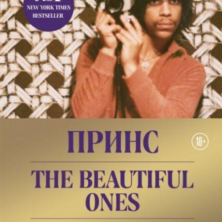 Prince. The Beautiful Ones. Оборвавшаяся автобиография легенды поп-музыки