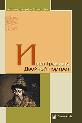 Иван Грозный. Двойной портрет