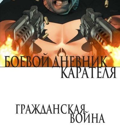 Гражданская война. Боевой дневник Карателя
