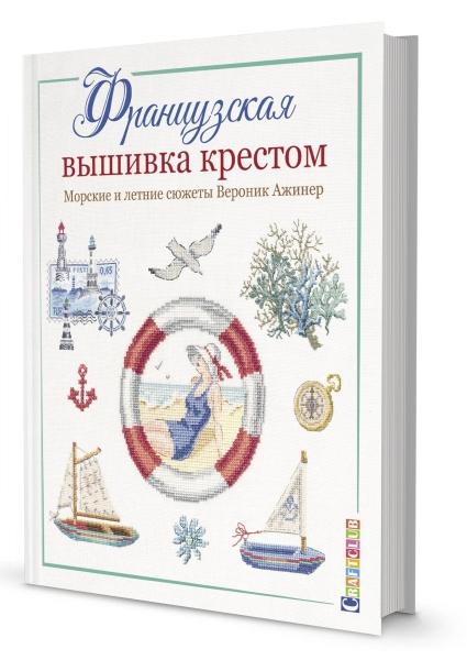 Морские и летние сюжеты Вероник Ажинер