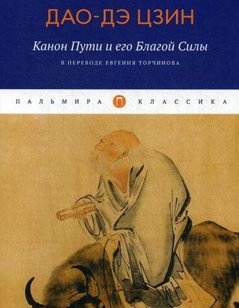 Дао-Дэ Цзин. Канон Пути и его Благой Силы