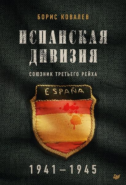 Испанская дивизия - союзник Третьего рейха. 1941-1945 год