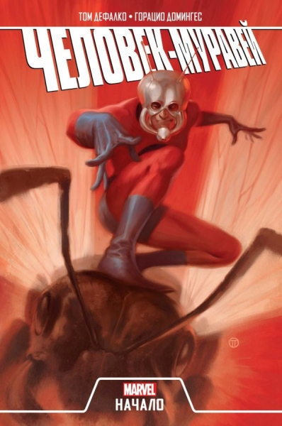 Человек-муравей. Начало
