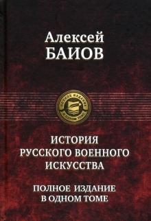Курс истории русского военного искусства