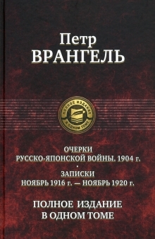 Очерки русско-японской войны