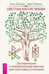 Светлая магия любви. Эзотерические и психологические практики для счастливых отношений