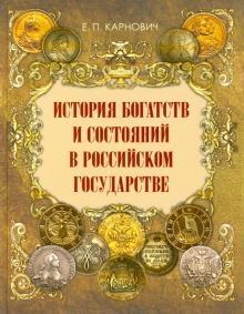История богатств и состояний в Российском государстве