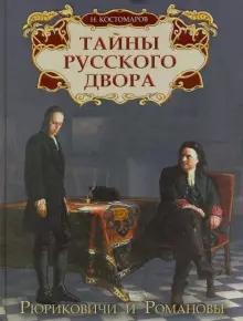 Тайны русского двора. Рюриковичи и Романовы