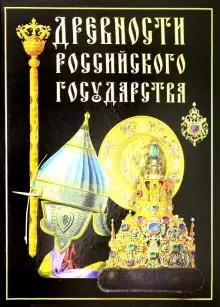 Древности Российского государства