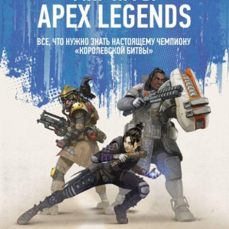 Мир игры Apex Legends