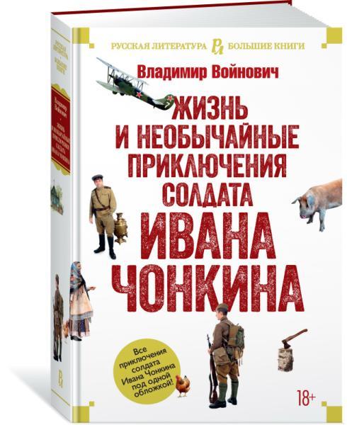 Жизнь и необычайные приключения солдата Ивана Чонкина