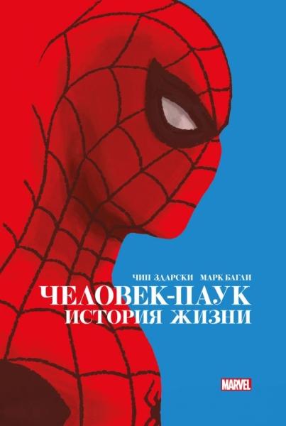 Человек-паук. История жизни