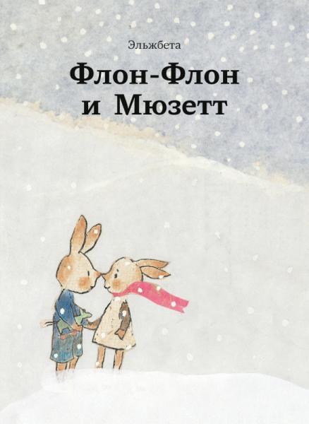 Флон-Флон и Мюзетт